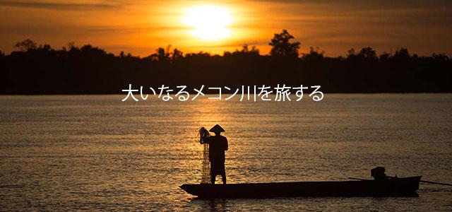 vat-phou-jp
